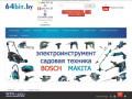 Купить компьютер, электроинструменты в интернет-магазине 64bit.by (Белоруссия, Минская область, Минск)