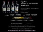 Алкоголя Купить Ночью Щелково