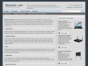 Железяка хаус — купить компьютер в Одинцово, ремонт ноутбуков в Одинцово