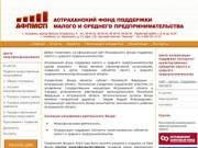 Астраханский фонд поддержки малого и среднего предпринимательства