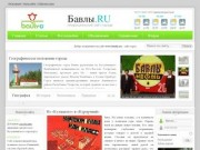 Сайт города Бавлы