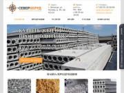 «СеверНеруд» — поставка строительных материалов в Вологде