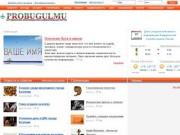 Бугульма - городской портал. Бесплатные объявления, авто, недвижимость