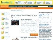 Взять потребительский кредит  в банке Приозерск - Онлайн кредит без справок и поручительства