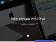 Веб-студия Art-Nova, создание сайтов профессионально и качественно. (Украина, Одесская область, Одесса)