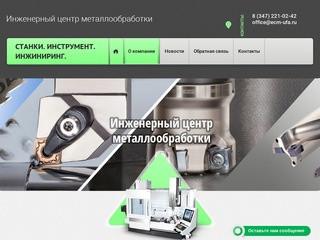 Оптовая торговля станками - ООО Инженерный центр металлообработки г. Уфа
