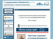 Главная | Самарская городская больница №5