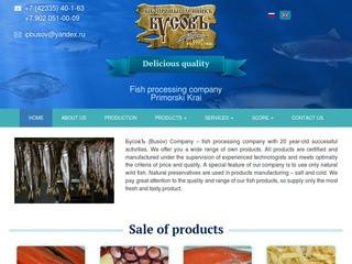 Рыбоперерабатывающее предприятие в Большом Камне ИП Бусов
