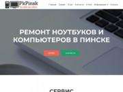 Ремонт компьютеров в Пинске.Тел. +375 (29) 970-8-999