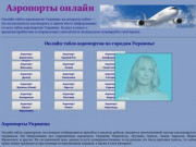 Онлайн табло всех аэропортов Украины. Будьте в курсе о времени прибытия и отправления самолётов и оптимально планируйте своё время. (Украина, Киевская область, Киев)