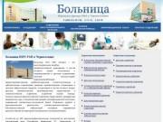 Больница НЦЧ РАН в Черноголовке
