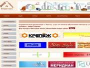 Строительный портал, интернет-газета с частными объявлениями, каталогом организаций, акции, форум (Стройреклама)