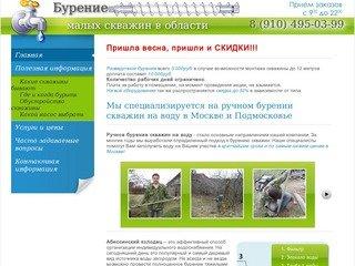 Ручное бурение скважин на воду в Москве и Московской области
