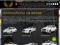 Автоэкзотика48.рф — Автоэкзотика48 | Заказ машин и лимузинов Липецке