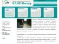 Сайт компании поставщика промышленного оборудования