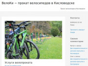 ВелоКи. Велосипеды в Кисловодске. — Прокат. Экскурсии.  Путешествия по Кавказу