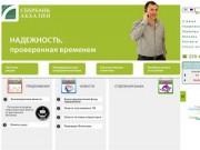 Официальный сайт Сбербанка Республики Абхазия
