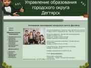 Управление образования городского округа Дегтярск