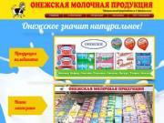 Молочная продукция. Онежское молоко опт в Архангельске.