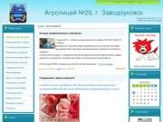 Архив материалов - Агролицей №29, г.Заводоуковск