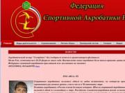 Федерация спортивной акробатики РХ. г.Абакан.