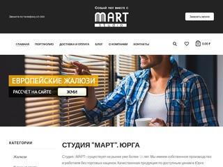 Мебель на заказ в Юрге. Жалюзи за 24 часа в Юрге. (Россия, Кемеровская область, Юрга)
