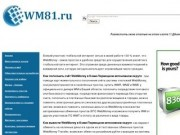 Wm81.ru и WebMoney в Коми-Пермяцком автономном округе