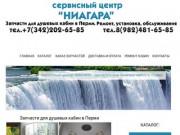 Запчасти для душевых кабин в Перми. Сервисный центр Ниагара | т.+7(982)481-65-85