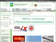 Chistopol.tatarstan.ru