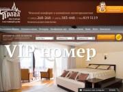 Гостиница «Прага» всегда рада принять у себя гостей. К вашем услугам так же ресторан, конференц-зал, баня, сауна, и просто уютный отель в Барнауле. (Россия, Алтай, Барнаул)