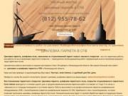 циклевка паркета быстро, качественно, в удобный для вас день, низкая стоимость работ тал.955-7862 (Россия, Ленинградская область, Санкт-Петербург)