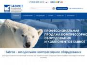 Sabroe - компрессорное оборудование (Россия, Калининградская область, Калининград)