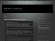 Сосенский. Компьютерная помощь comp-top.ru