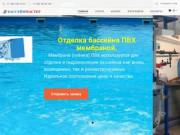 Бассейнмастер - Оборудование для бассейнов | Строительство бассейнов по Свердловской области
