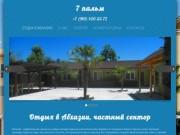 Мини Отель «7 пальм» - Отдых в Абхазии, частный сектор
