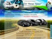 Пассажирские перевозки в Кингисеппе