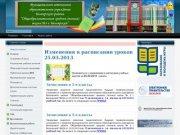 Официальный сайт школы №3 г. Белоярский