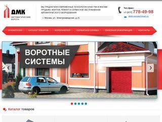 Автоматические ворота Москвы, купить секционные ворота в Москве, автоматические ворота цена