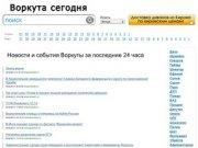 Новости и события Воркуты за последние 24 часа