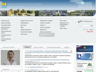 Glazov-gov.ru