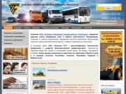 Осинское УТТ (Управление транспортным предприятием, г. Оса)