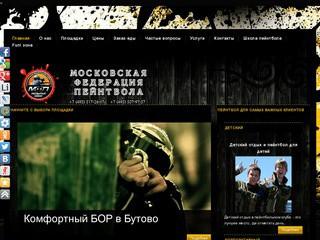 Пейнтбол в Москве и Подмосковье - Пейнтбольный клуб МФП