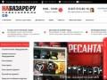 Интернет-магазин Набазарее.ру инструменты и оборудование в Волгограде