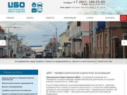 Официальный сайт ЦБО. Центральное Бюро Оценки в Костроме. Юридические услуги
