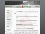 """ООО """"Севзапдорстрой"""" - строительство, ремонт и реконструкция автомобильных дорог"""