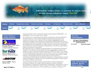 Рыболовные товары Aimfish.ru