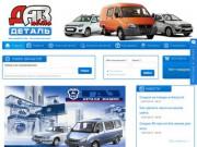 ДАВ-Авто Деталь - запчасти для автомобилей ВАЗ ГАЗ УАЗ в г. Северодвинск