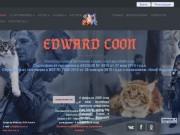Питомник мейн-кунов EDWARD COON г. Горнозаводск
