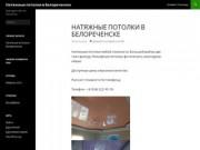 Натяжные потолки в Белореченске | Ещё один сайт на WordPress