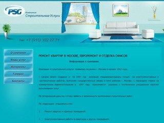 Ремонт квартир в Москве, евроремонт и отделка офисов | PSG - строительные услуги